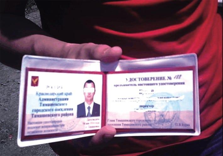 Удостоверение работника Администрации Тимашевского городского поселения