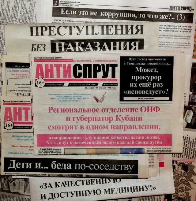Газета «Антиспрут» сегодня