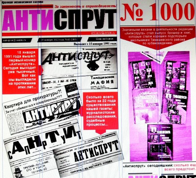 В 1000-м номере «Антиспрут» опубликовал формы заголовков газеты, с которыми «Антиспрут» выходил более 20 лет