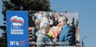 Предвыборный плакат 2016 года