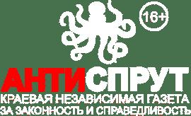 логотип антиспрут в подвал сайта