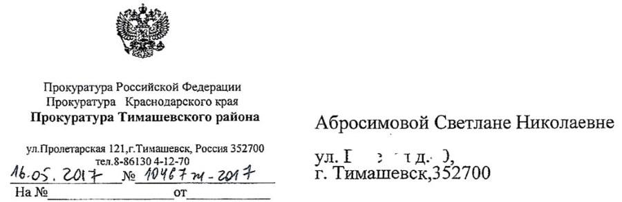 Тимашевская Прокуратура