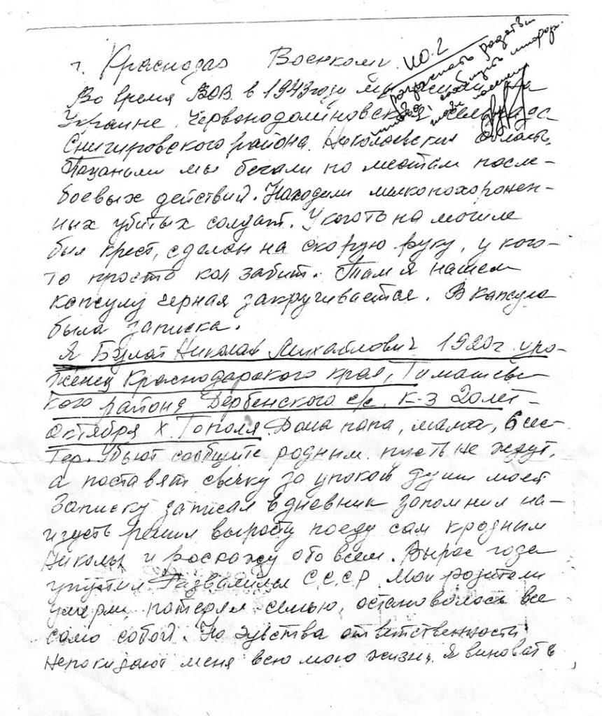 письмо Булата