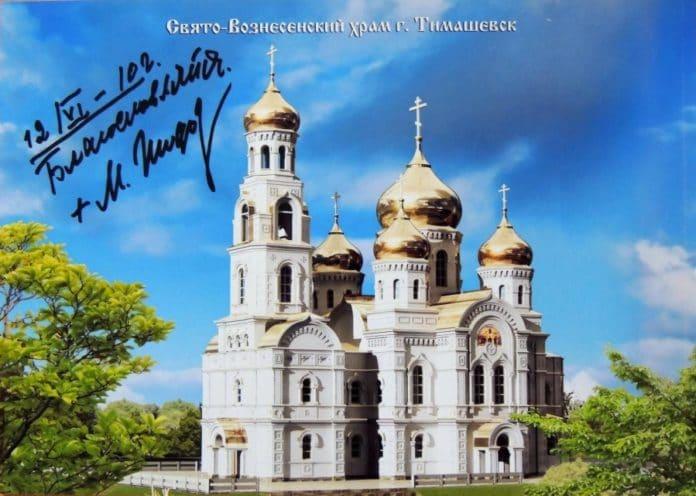 свято-вознесенский храм г.тимашевск