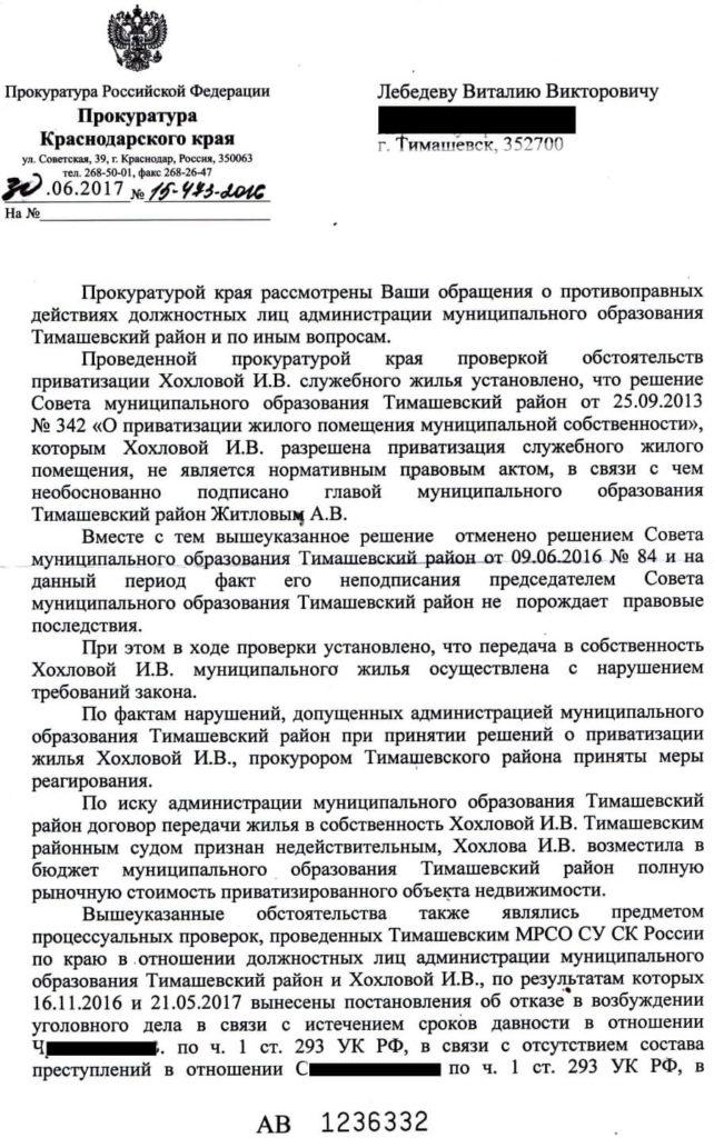 Ответ Прокурора края1