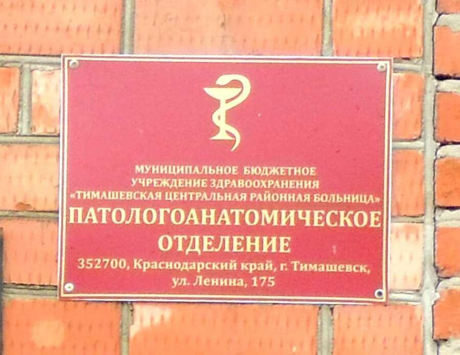 ТИМАШЕВСКИЙ МОРГ1