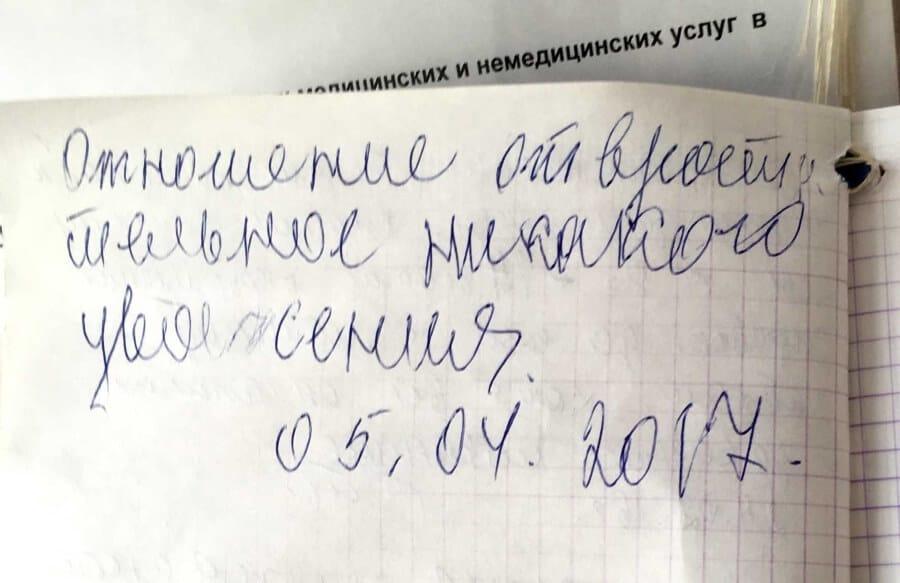 одна из записей в книге жалоб тимашевского морга