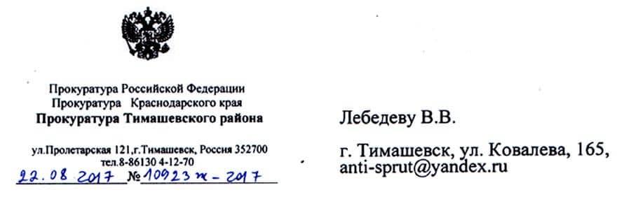 ответ исполняющего обязанности прокурора Тимашевского района