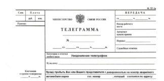 телеграмма до чего дошол прогресс