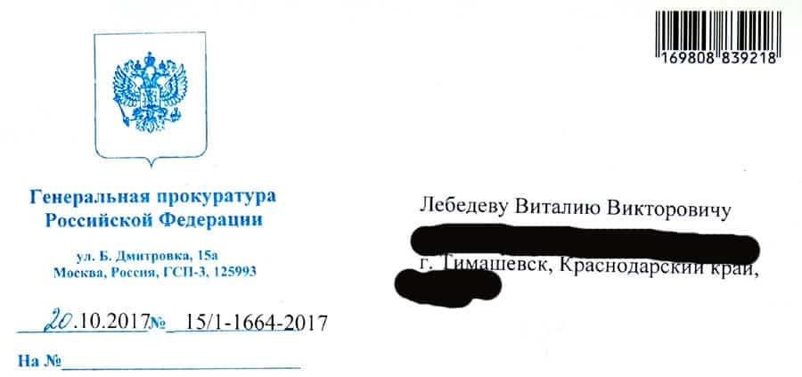 Генеральная прокуратура нашла доводы редактора «Антиспрута» достаточными для проведения проверки