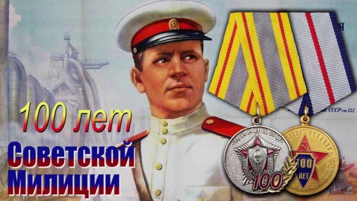 100 ЛЕТ НА СТРАЖЕ ПРАВОПОРЯДКА