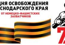 https://antispryt.ru/wp-content/uploads/2018/09/75-let-so-dnya-osvobozhdeniya-Krasnodarskogo-kraya.jpg