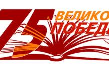 https://antispryt.ru/wp-content/uploads/2018/11/K-75-letiyu-Velikoy-Pobedyi.jpg